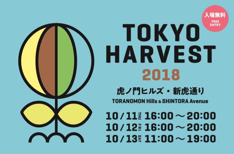 東京ハーヴェスト|TOKYO HARVEST 2018