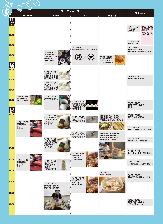 TH2018_schedule
