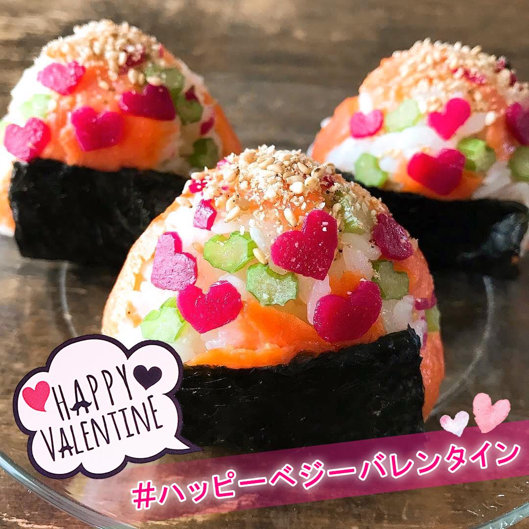バレンタインごはんを楽しもう♪Oisix『#ハッピーベジーバレンタイン』プレゼントキャンペーン開催中!