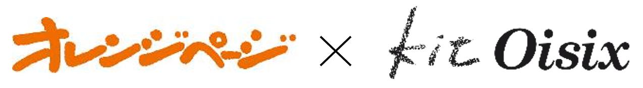 オレンジページ×kit Oisix