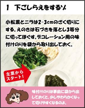 クレヨンしんちゃんKitレシピカード再入