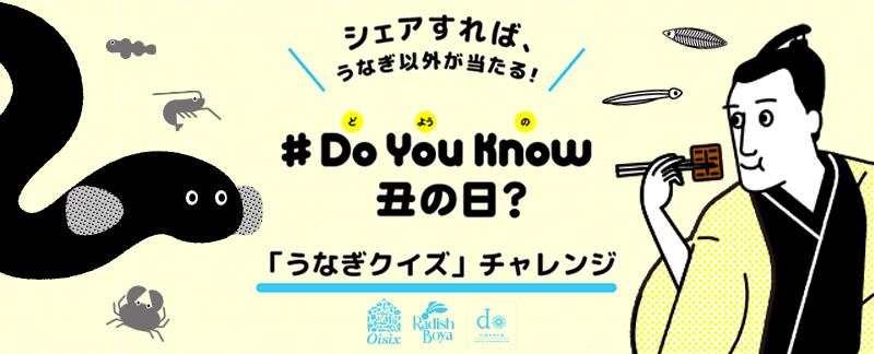 【土用の丑の日企画】「う」食材が3名様に当たる! 『#DoYouKnow丑の日』クイズ開催中♪