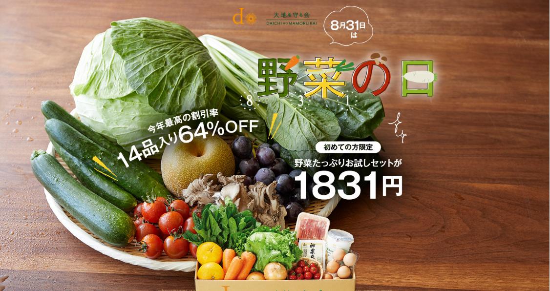 1831円おためし