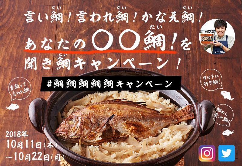 渡部建さんコラボミールキット「Kit Oisix:丸ごと天然鯛めし」発売記念★『#鯛鯛鯛鯛鯛キャンペーン』開催中!