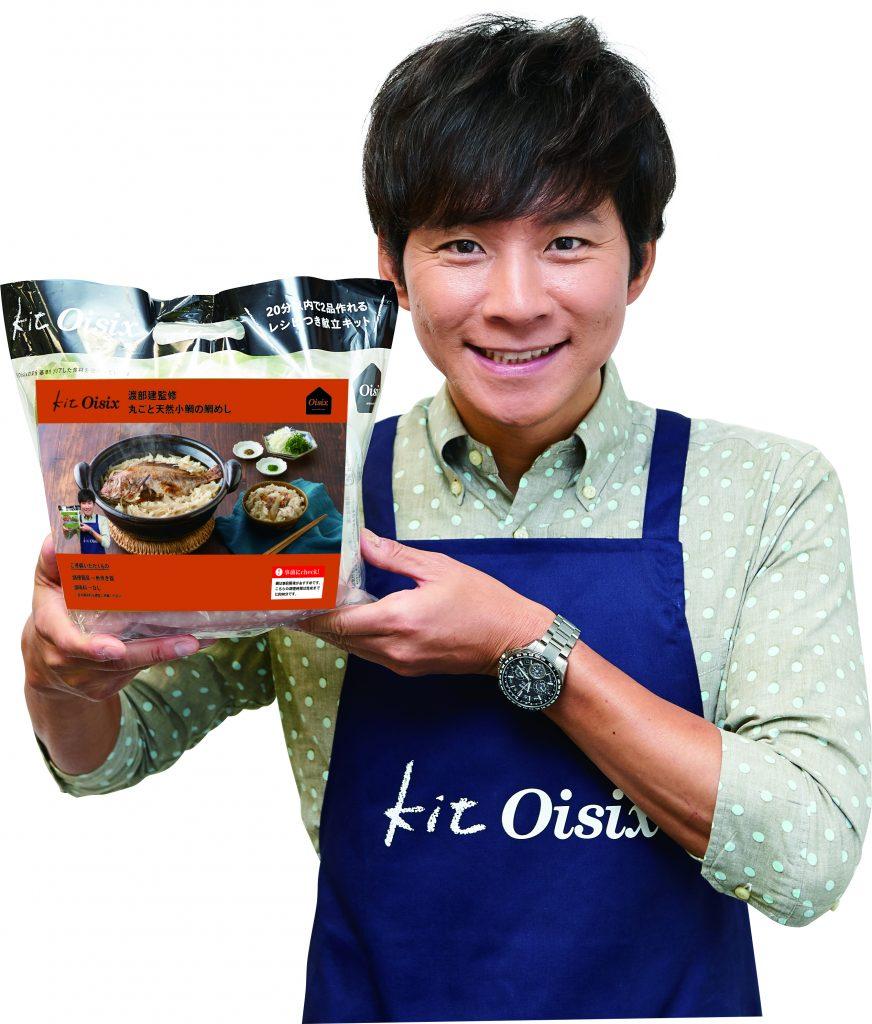 渡部建さんコラボミールキット「Kit Oisix:丸ごと天然鯛めし」発売記念!『#鯛鯛鯛鯛鯛キャンペーン』開催中!