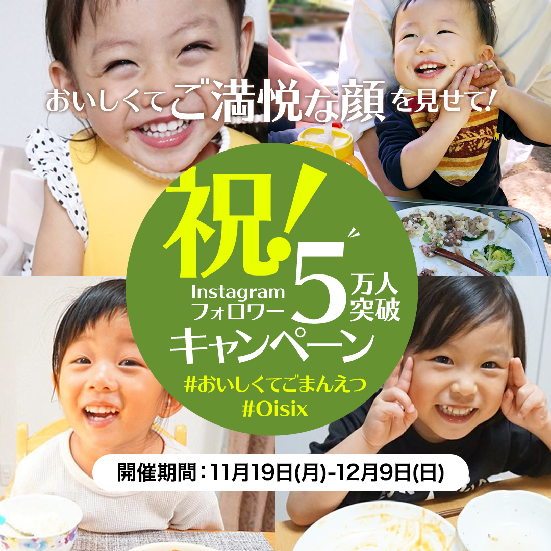 Oisix公式Instagramフォロワー5万人突破記念「#おいしくてごまんえつ(5万越)」キャンペーン開催中!