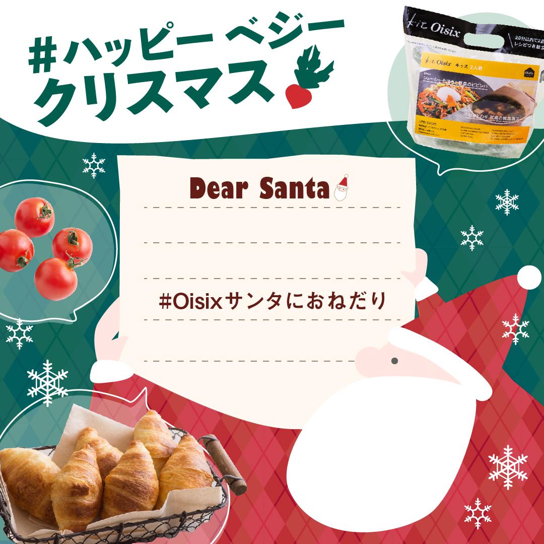 Oisixハッピーベジークリスマス企画★第1弾!『#Oisixサンタにおねだり』キャンペーン開催中!