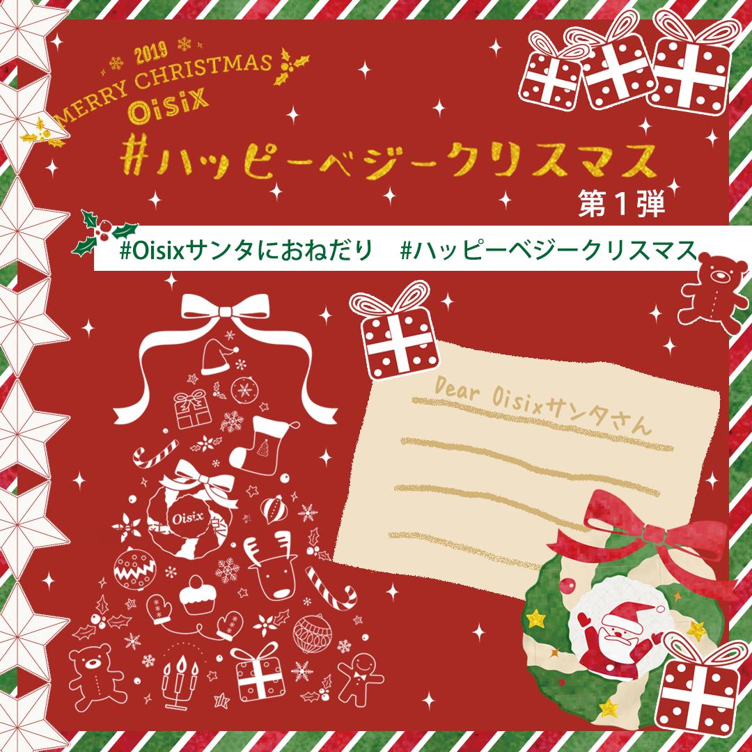Oisixハッピーベジークリスマス2019★第1弾!『#Oisixサンタにおねだり』キャンペーン!
