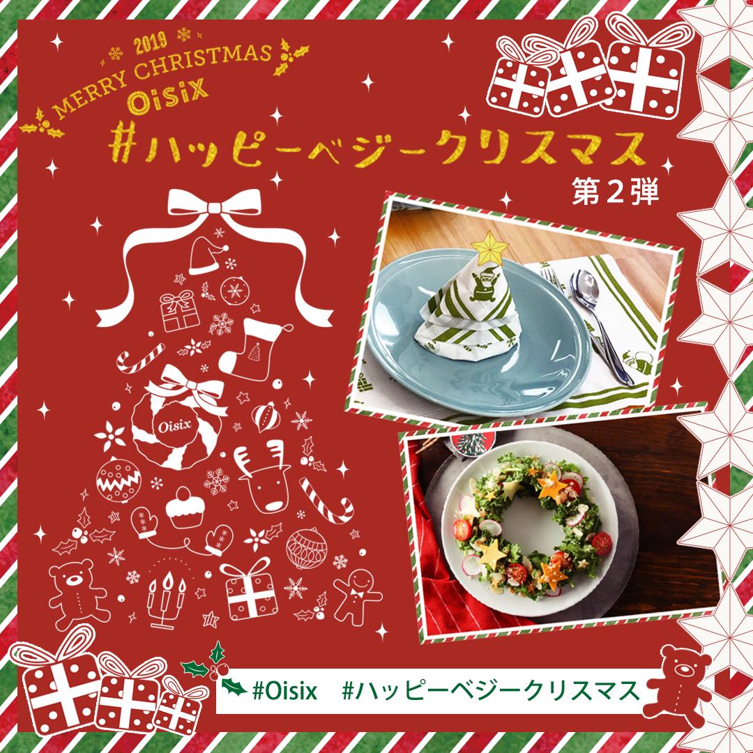 Oisixハッピーベジークリスマス2019★第2弾!『クリスマスごはんを楽しもう』キャンペーン!