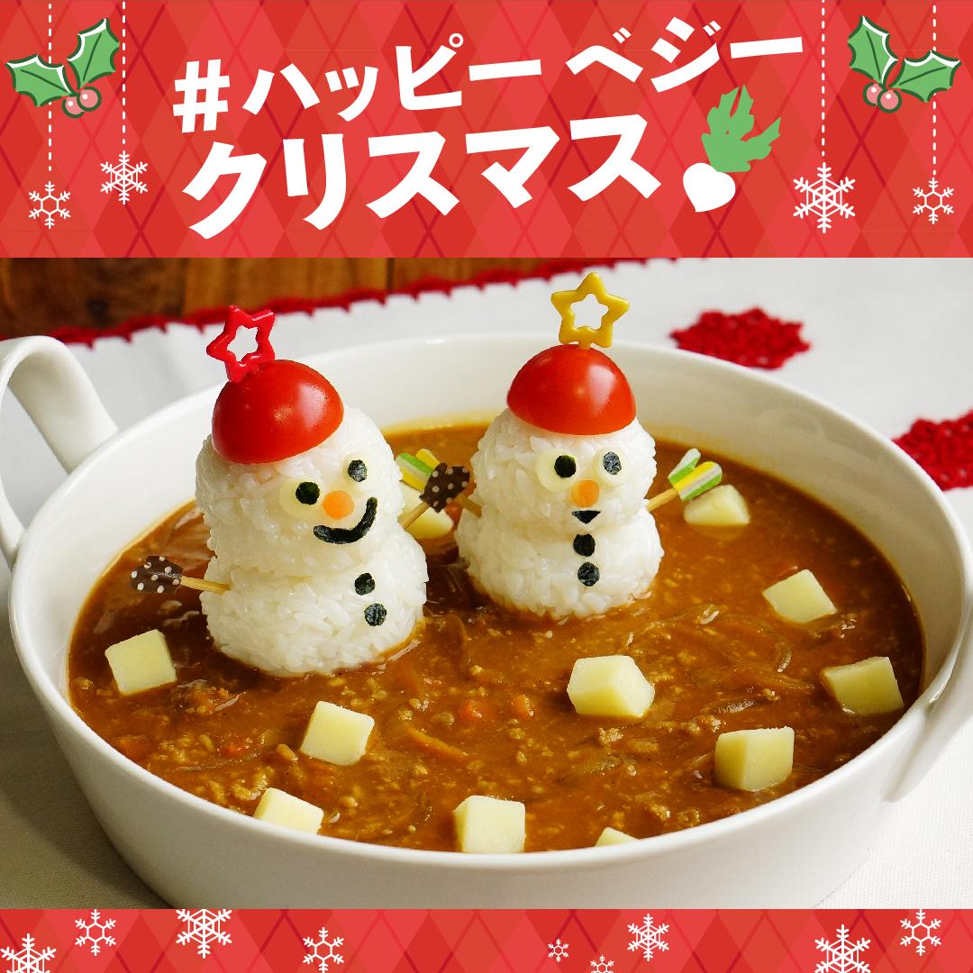 Oisixハッピーベジークリスマス企画★第2弾!『クリスマスごはん』を楽しもうキャンペーン開催中!