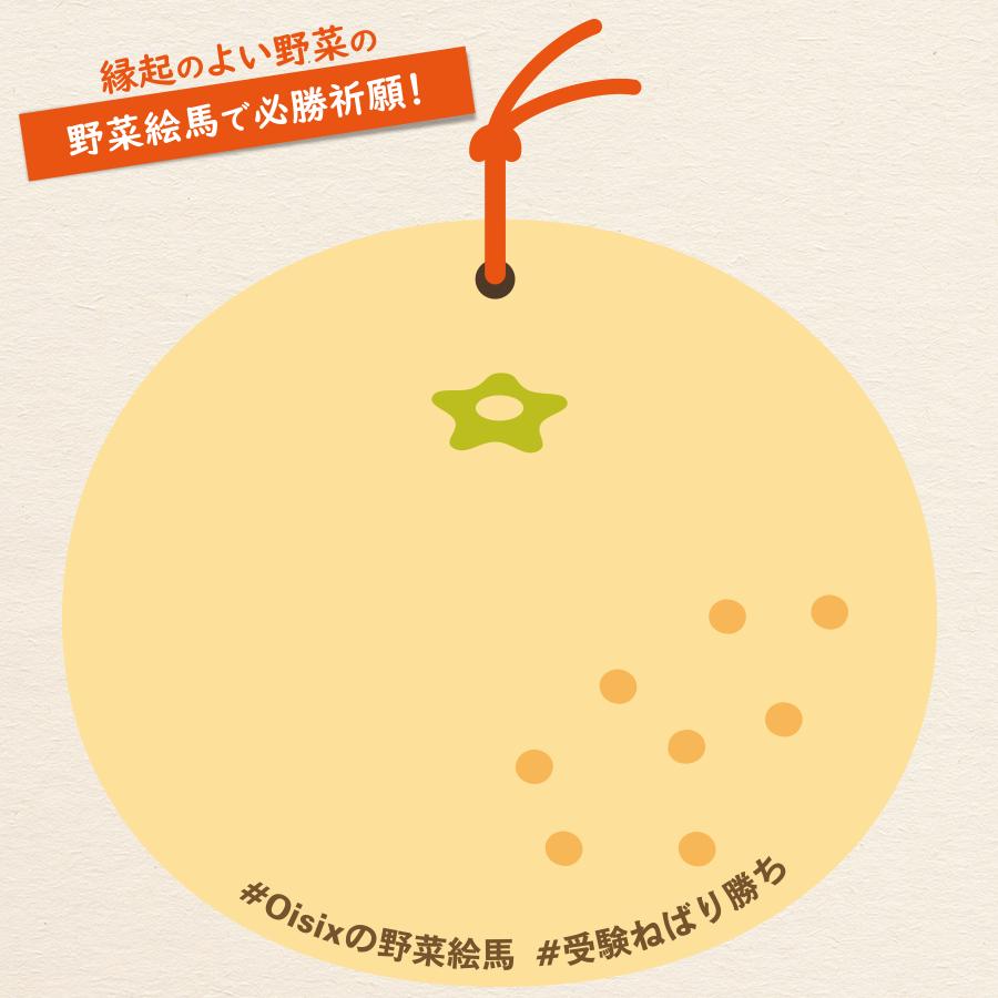 縁起のいい『野菜絵馬』で受験生を応援しようキャンペーン開催中!