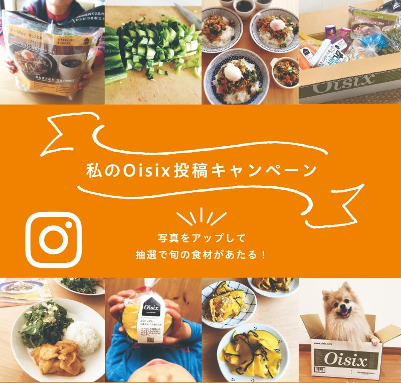 【Oisixと新生活】「私のOisix」投稿キャンペーン開催中!