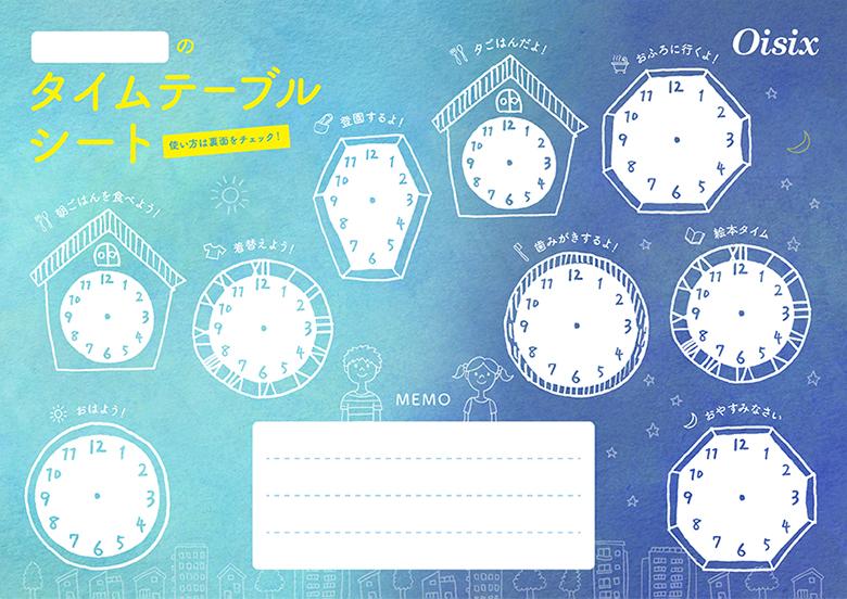復職前にお子さまに時計の針の形を覚えてもらい、生活リズムを作る「タイムテーブルシート」