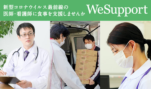 「WeSupport」取り組みイメージ図