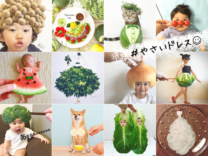 8月31日は野菜の日!今年もやりますOisix『#やさいドレス』フォトコンテスト!