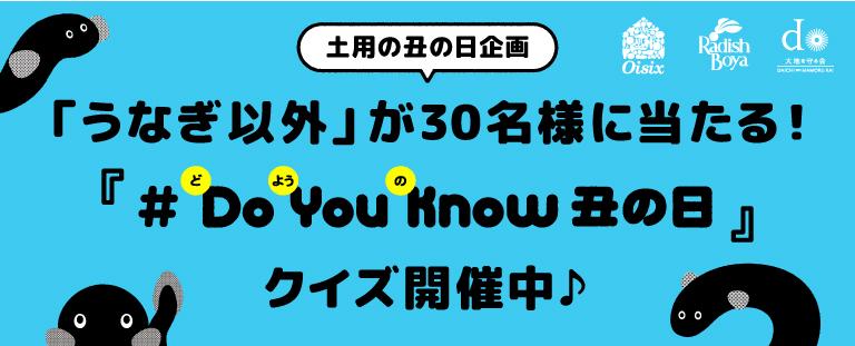 【土用の丑の日企画】「うなぎ以外」が30名様に当たる! 『#DoYouKnow丑の日』クイズキャンペーン開催中♪