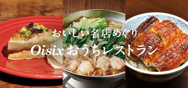 おいしい名店めぐり Oisixiおうちレストラン