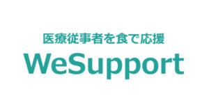 医療従事者を食で支援 WeSupport
