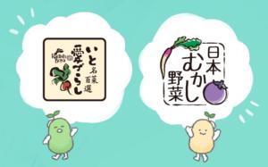 いつ愛づらしと日本むかし野菜