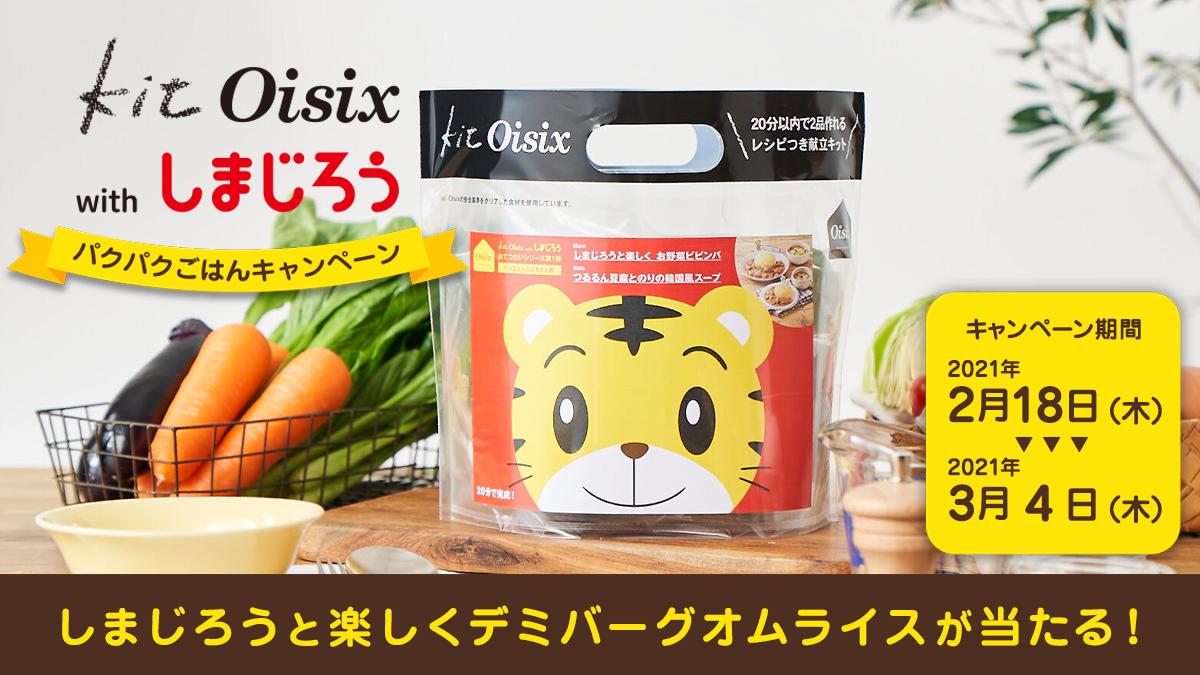 Kit Oisix with しまじろうパクパクごはんキャンペーン