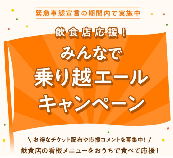 キャンペーンロゴ画像