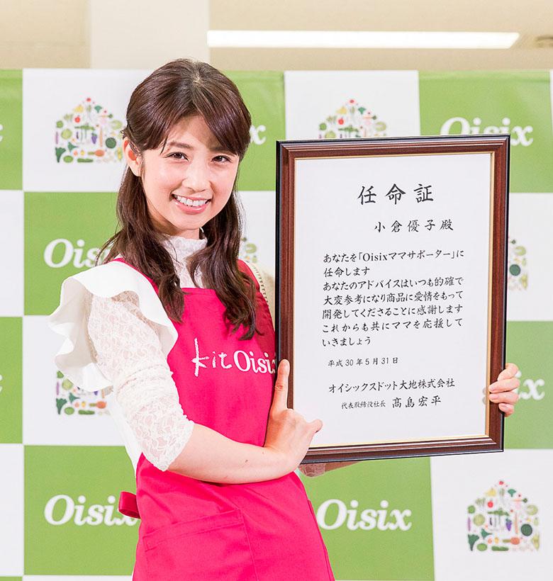 「Oisixママサポーター」小倉優子さん画像