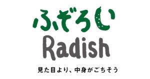 ふぞろいRadish ロゴ