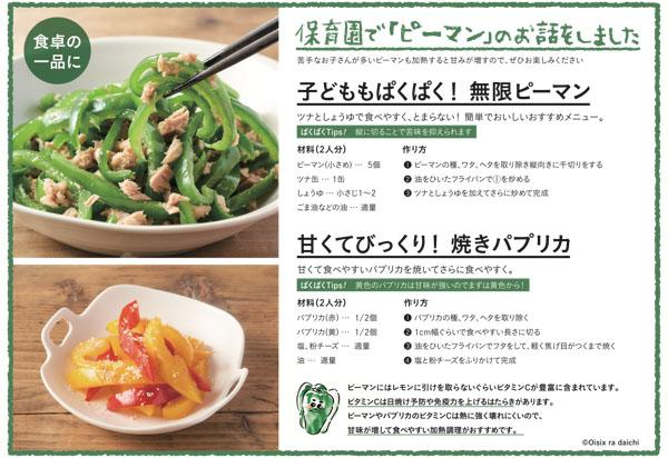 レシピ画像