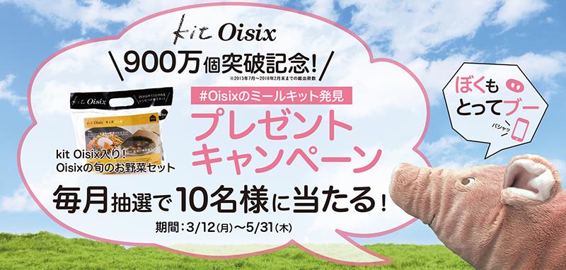 Kit Oisix900万個突破記念!店舗限定『#Oisixのミールキット発見』キャンペーン