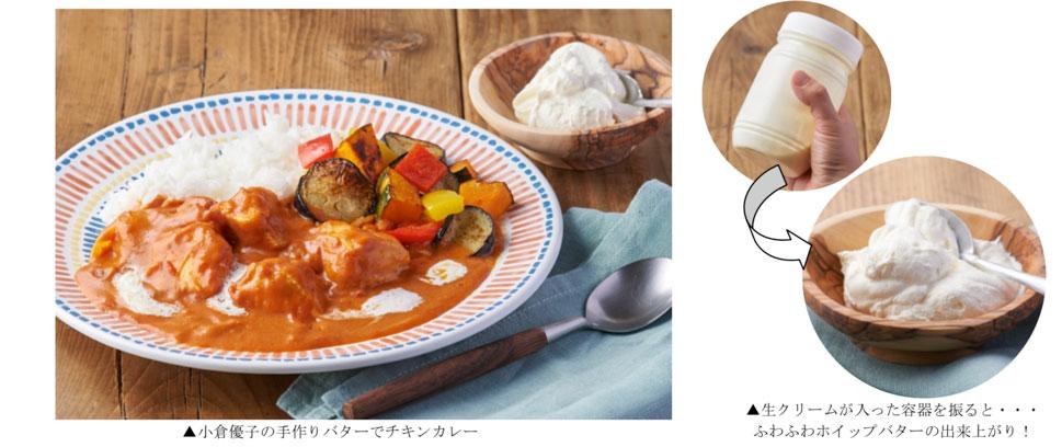 小倉優子の手作りバターでチキンカレー