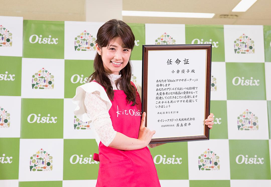 """小倉優子さん「Oisixママサポーター」就任記念!『ママの""""あるある""""川柳』キャンペーン♪"""