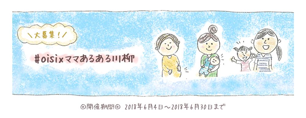 小倉優子さん「Oisixママサポーター」就任記念!『#Oisixママあるある川柳』キャンペーン♪